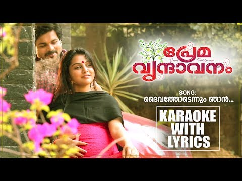 Diavathodennum Njan Karaoke With Lyrics | Shafi Kollam New Album Karaoke | Prema Vrndhavanam