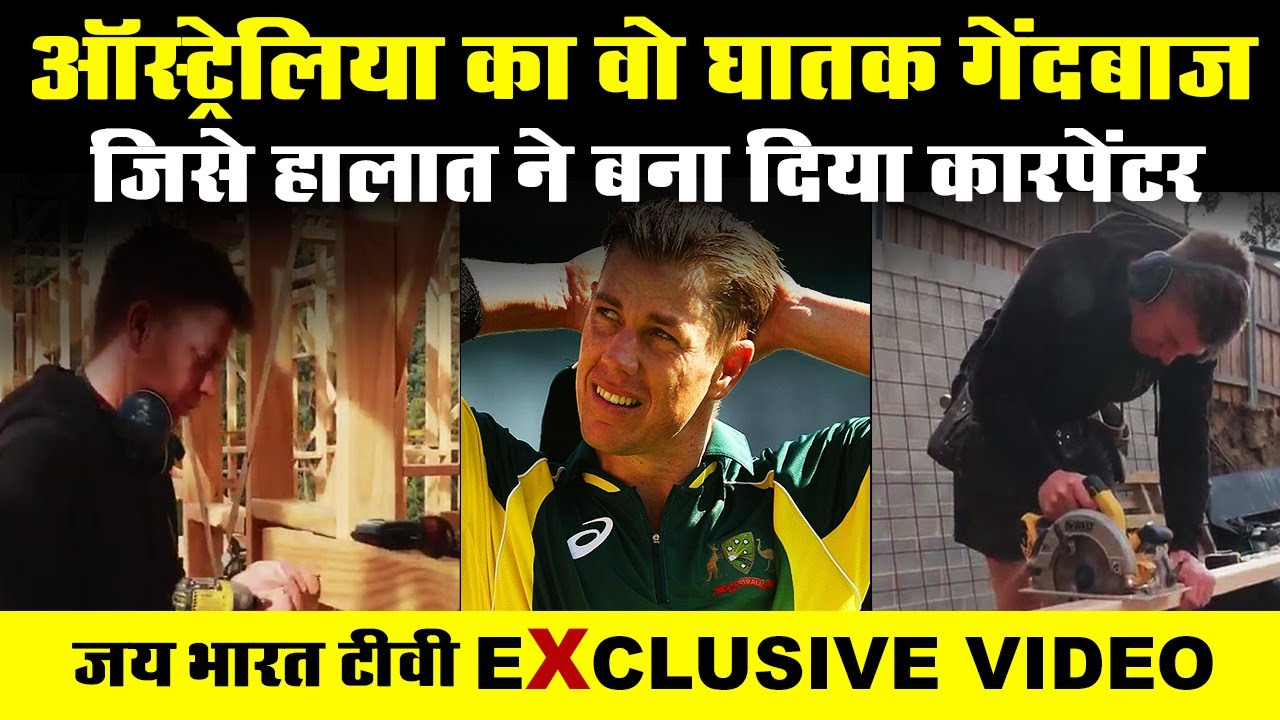 Download Australian Cricket Player Xavier Doherty: आखिर क्यों Carpenter बनने को हुए मजबूर ? II Xavier Doherty