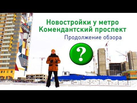 Новостройки у метро Комендантский проспект. Продолжение обзора