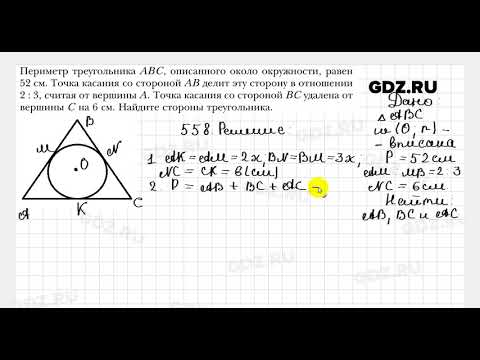 № 558 - Геометрия 7 класс Мерзляк