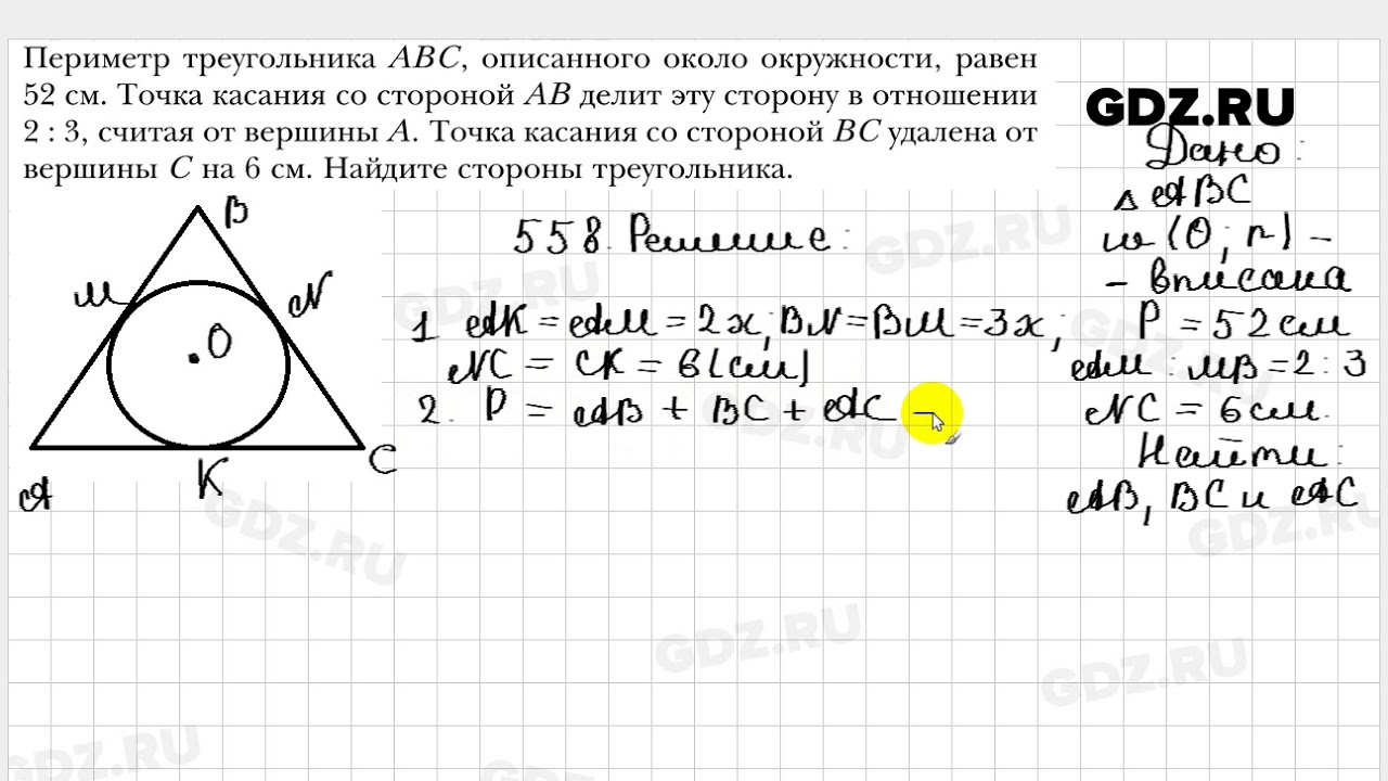 Геометрия решение задач 7 класс бевз гравиразведка решение прямой задачи