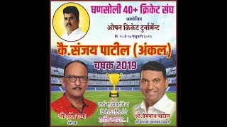 SANJAY PATIL UNCLE CHASHAK 2019 | GHANSOLI | FINAL DAY