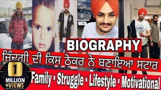 Sidhu Moose Wala Biography   Family   House   Cars   Hobby   Lifestyle   Unlimited gyan