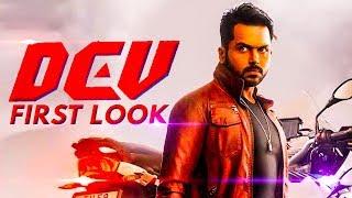 Dev Official First Look | Karthi, Rakul Preet Singh Movie | Suriya | Hot News