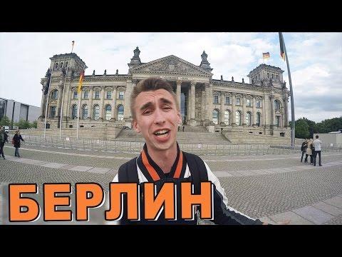 секс знакомства в берлине