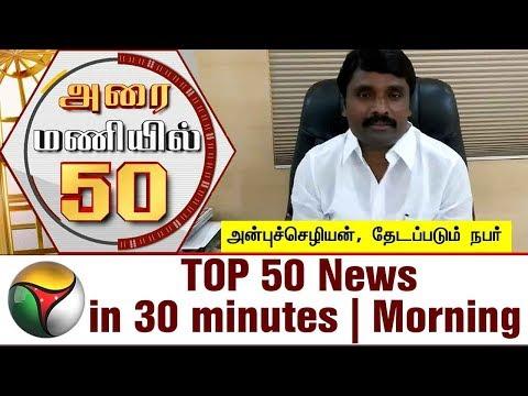 Top 50 News in 30 Minutes | Morning | 23/11/17 | Puthiya Thalaimurai TV