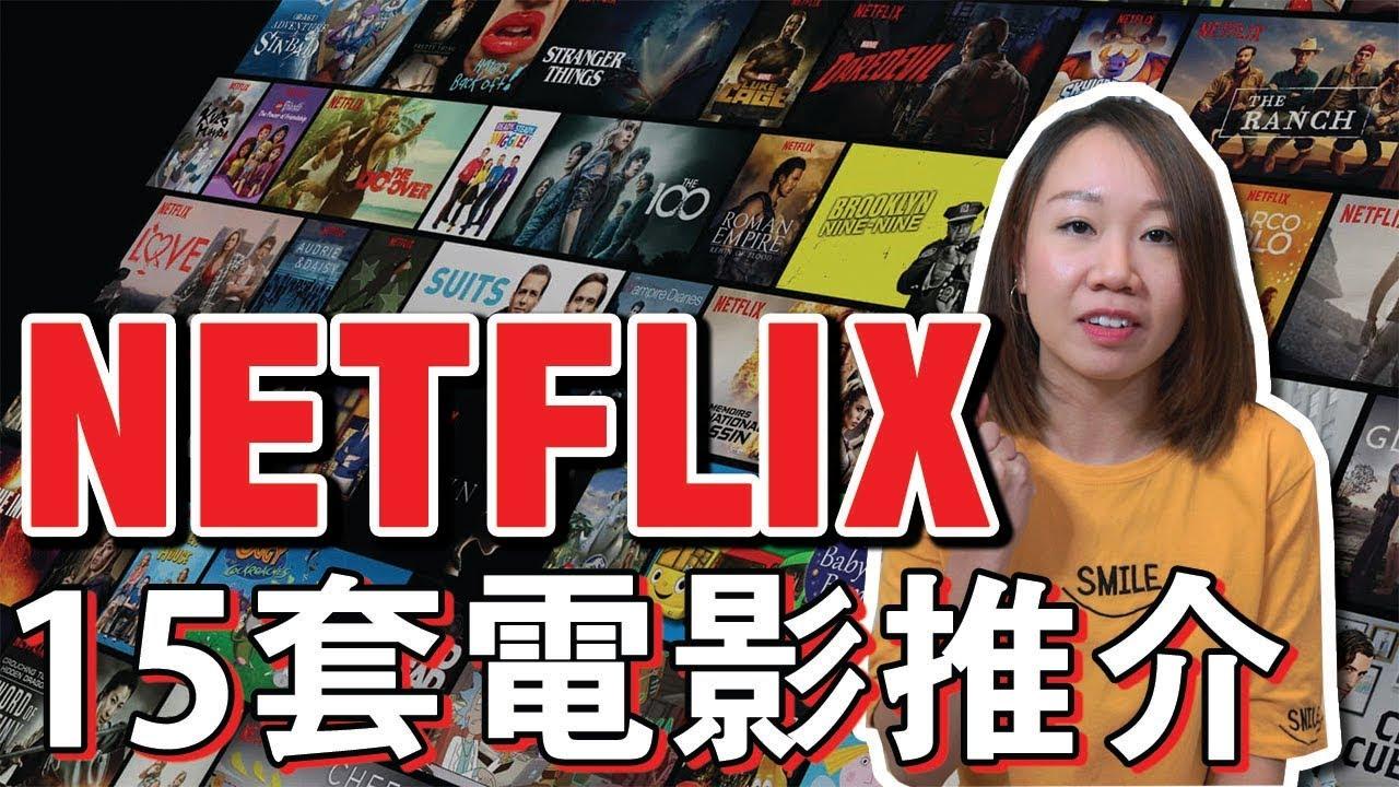 【Netflix電影推介EP2】(中字) Netflix必看電影!超過15套電影推介!|【potatofishyu】 - YouTube