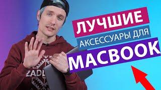ВСЕ МОИ АКСЕССУАРЫ для MacBook Pro 15