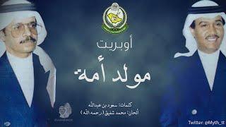 أوبريت مولد أمة - (كامل) - محمد عبده و طلال مداح | الجنادرية 1410هـ / 1990م