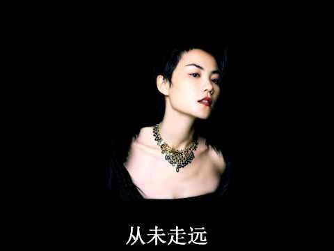 Faye Wong 王菲 - 传奇 歌词 Lyrics