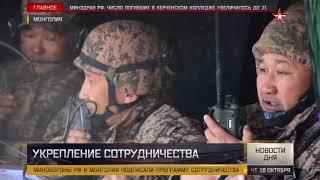 Монголия и Россия подписали соглашение о военном сотрудничестве