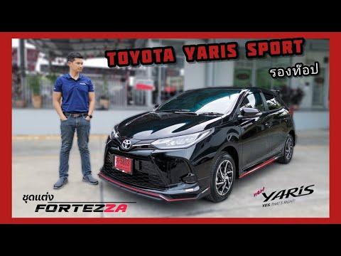 รีวิว Toyota Yaris Sport ตัวรองท๊อป ชุดแต่ง Fortezza รอบคัน