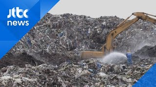 국가가 손 놓은 폐기물…