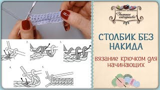 Столбик без накида 📌Три способа вязания