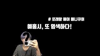 예홍시's v-log : 예홍시 또 염색하다 |…