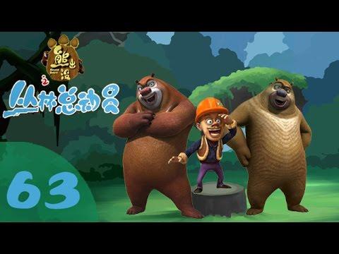 《熊出没之丛林总动员 Forest Frenzy of Boonie Bears》63 摩托飞车【超清版】