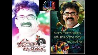 R T Vittal Murthy sir Birth day News