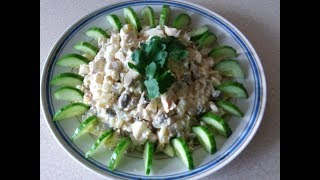 Салат Гурман ( Нежный салат с ярким вкусом )