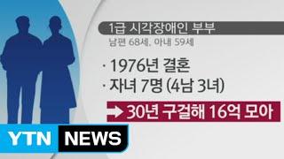 """30년 구걸로 16억 모은 부부 이혼...""""절반씩 나눠라"""" / YTN"""