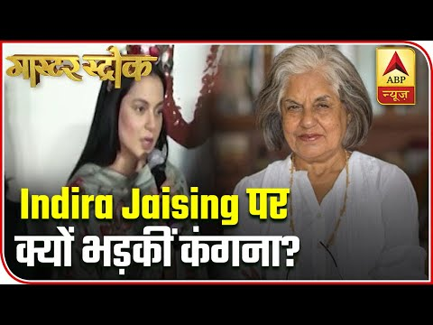 Whole Controversy Behind Kangana's Remark Against Indira Jaising | Master Stroke | ABP News