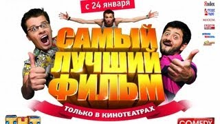 Самый лучший фильм 1 (Полная версия) HD(Посмотрите что будет скоро! при поддержки сбербанка! https://www.youtube.com/watch?v=LJAq3cTAWJs., 2013-01-06T09:23:31.000Z)