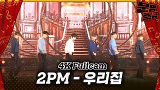 [4K 직캠] 2PM(투피엠) - '우리집(My House)' 4K Full Cam / 문명특급 MMTG