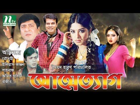 Bangla Movie: Attoteg   Ilias Kanchan, Moushumi, Amit Hasan   Super Hit  Movie