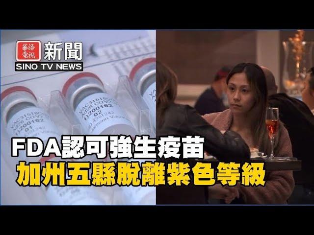 華語晚間新聞022421