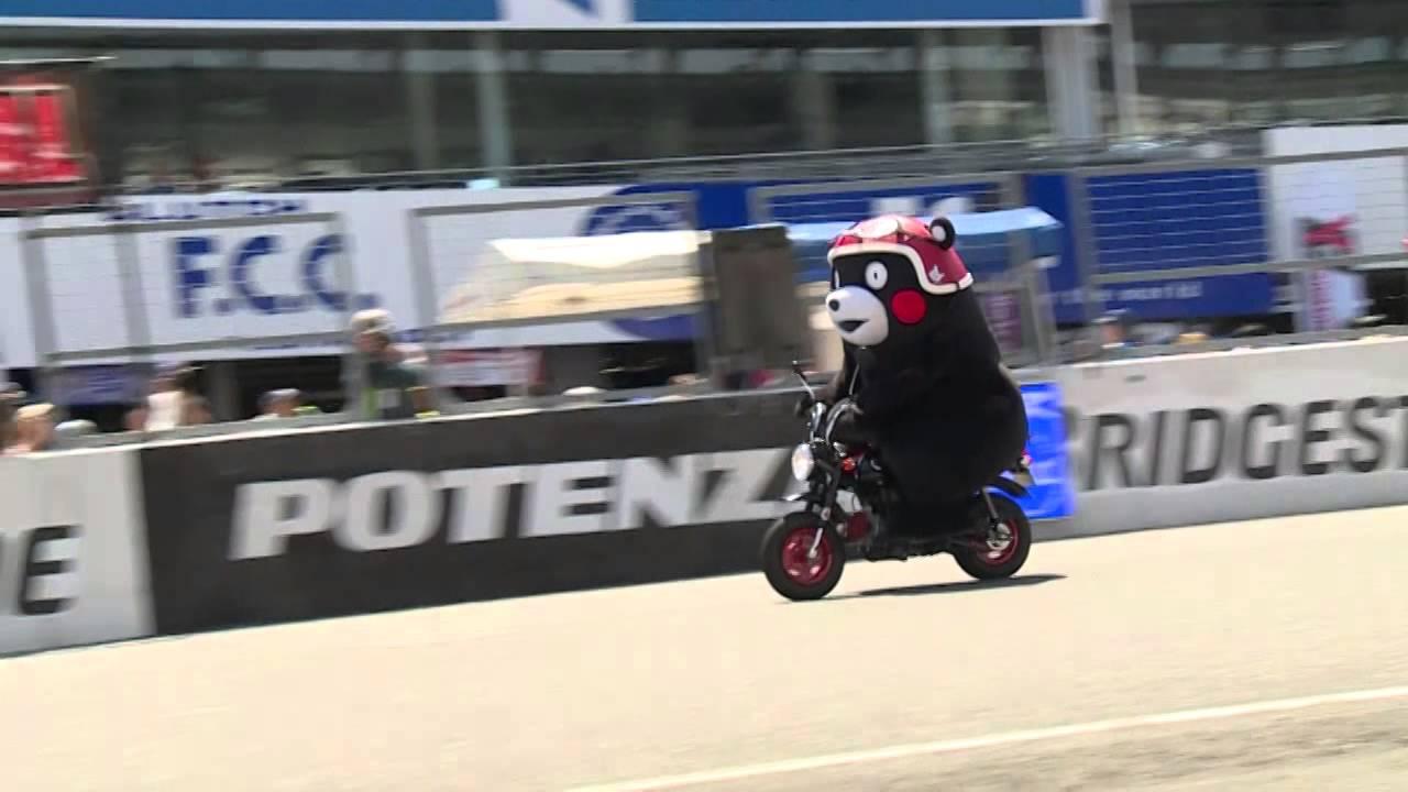 画像: くまモン、モンキー・くまモンVerで鈴鹿サーキットを走行! www.youtube.com
