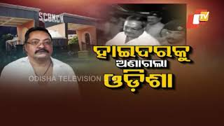 Operation Hyder   Explains Odisha Former DGP Gopal Nanda