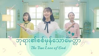 Myanmar Gospel Song (ဘုရား၏စစ်မှန်သောမေတ္တာ) Christian Music Video