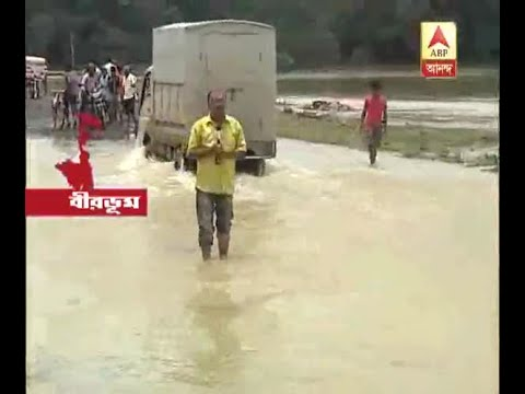 Birbhum flood situation Highlighted by ABP Ananda Correspondent: Watch