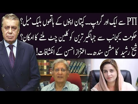 HO KYA RAHA HAI | 26 May 2021 | Arif Nizami | Faisal Abbasi | Aitzaz Ahsan | 92NewsHD thumbnail