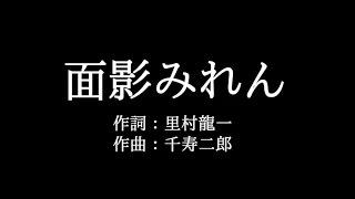 渥美二郎 - 面影みれん