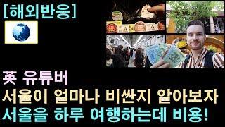 """[해외반응] 英 유튜버 """"서울이 얼마나 비싼지 알아보자…"""