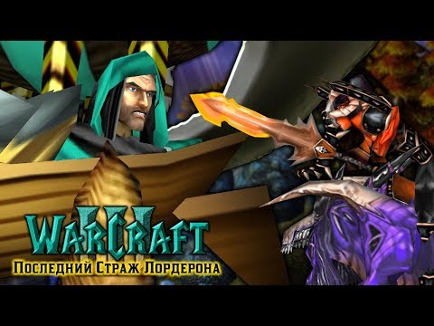 #9 С ЗАНОЗОЙ В СПИНЕ / Новый Альянс / Warcraft 3 Последний Страж Лордерона прохождение