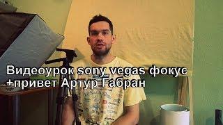 Видеоурок sony vegas фокус+привет Артур Габран