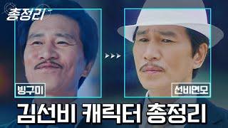 [#총정리] 호텔델루나의 러블리학♥ 김선비 캐릭터 총정…