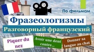 Урок#131: Французские фразеологизмы по фильмам \ Expressions idiomatiques russes