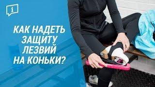 Как надеть защиту лезвий на коньки? (Чехлы для коньков)   Декатлон