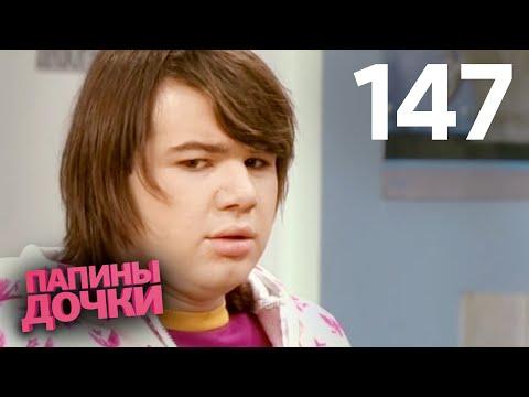 налоговый папины дочки 150 серия обслуживание Новороссийске