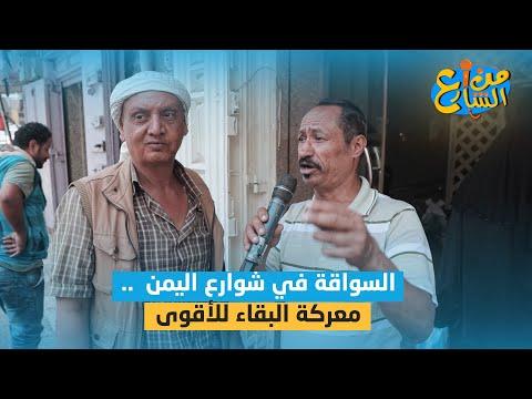 السواقة في شوارع اليمن ..معركة البقاء للأقوى | من الشارع