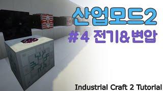 산업모드2 튜토리얼 #4 전기&변압 | Indu…