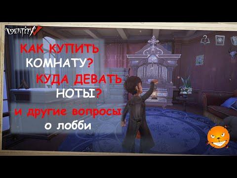 Identity V - Как купить комнату? Как поменять детектива на персонажа? Куда девать ноты?