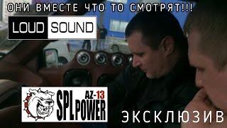 LOUD SOUND by SHEVROLET TAHOE SPL MONSTER AZ-13 SPL POWER вид с другой камеры