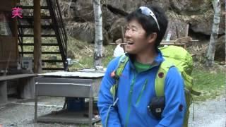 【山ガール】#1 自分の登山スタイルを知ろう! 村井美樹 検索動画 23