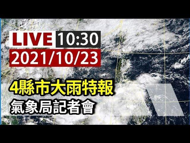【完整公開】LIVE 4縣市大雨特報 氣象局記者會