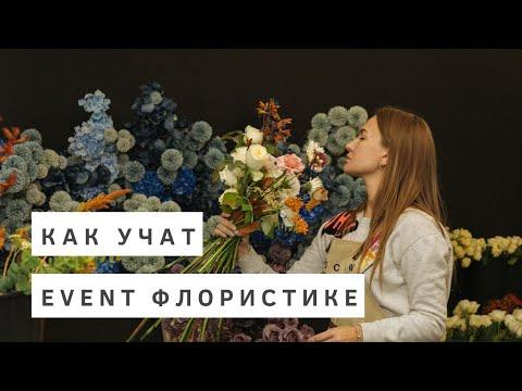 VLOG | Показываем закулисье курса Event флористики. Часть 1 | MFS TV