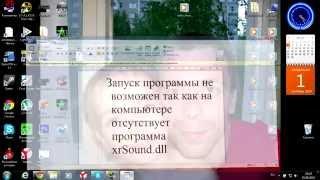 ОП-2  отсутствует программа xrSound.dll. Исправить(, 2014-09-01T13:34:45.000Z)