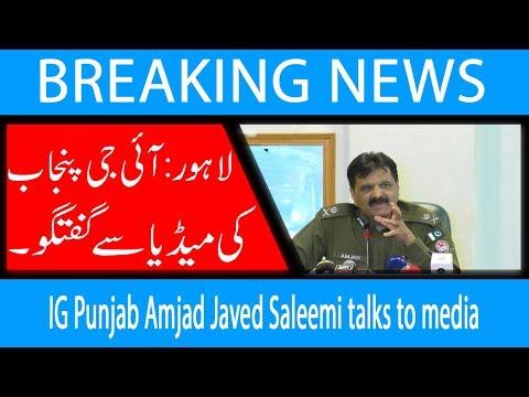 IG Punjab Amjad Javed Saleemi talks to media   15 Oct 2018   92NewsHD
